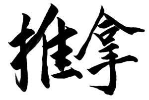 piktogram Tui Na